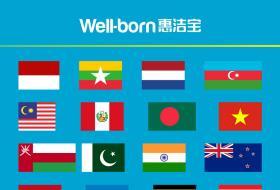 事实派丨惠洁宝热水器远销海内外96个国家/地区