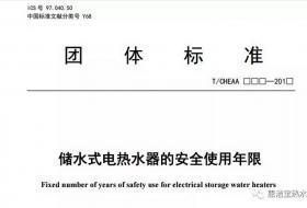 惠洁宝参与起草的《储水式电热水器的安全使用年限》发布,明确安全使用年限为8年
