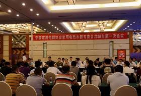 惠洁宝参加中国家电协会电热水器专委会2018第一次会议