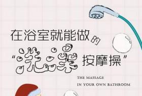 科学洗澡手册丨这些正确的洗澡姿势你一定要掌握!