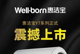 官宣丨惠洁宝Y7一键断电安全洗热水器隆重上市!