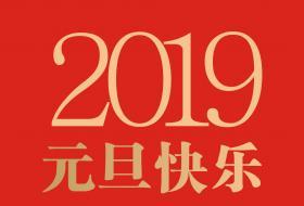 2019年惠洁宝新年献词丨我们不一样