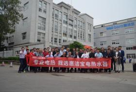喜讯丨惠洁宝热水器赣州经销商会议在总部胜利召开