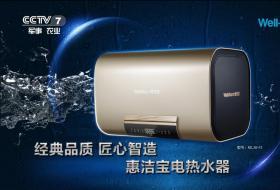 惠洁宝热水器央视CCTV-7军事频道品牌片新增播放时段,欢迎收看!