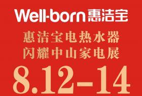预告丨惠洁宝电热将于8月12-14日闪耀中山家电展
