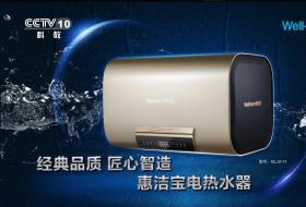 重要丨惠洁宝央视CCTV-10科教频道广告片收视指南