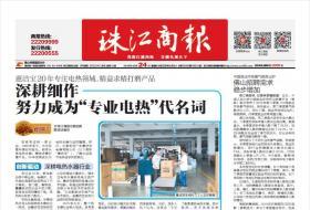 《珠江商报》:匠心20年,惠洁宝成专业电热代名词