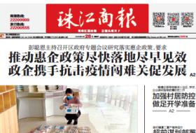《珠江商报》:善于自救的企业一定能走得更远