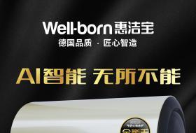 重磅丨惠洁宝王牌系列热水器全线上市热销!