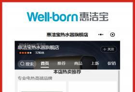 好消息丨惠洁宝热水器旗舰店微信小程序正式启用!