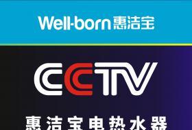 重要通知丨惠洁宝2021年4月中央电视台品牌广告收视指南